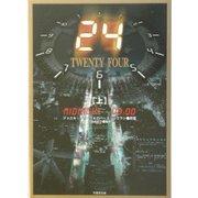 24 TWENTY FOUR〈上〉MIDNIGHT-08:00(竹書房文庫) [文庫]