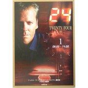 24-TWENTY FOUR2〈1〉08:00-14:00(竹書房文庫) [文庫]