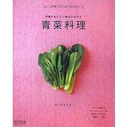 青菜料理―野菜がおいしい毎日のおかず(丸ごと野菜COOK BOOK〈3〉) [単行本]