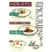 エピキュリアン―東京・関西フランス料理店ガイド〈'96~'97〉 [単行本]