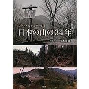 日本の山の34年―フォト・ルポルタージュ [単行本]