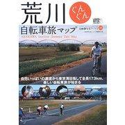 荒川ぐんぐん自転車旅マップ―自然いっぱいの源流から東京湾目指して全長173km、楽しい自転車旅が始まる(じてんしゃといっしょにくらす自転車生活ブックス〈08〉) [単行本]