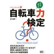 自転車力検定(じてんしゃといっしょにくらす自転車生活How to books〈03〉) [単行本]