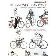 ロードバイクスターティングブック(自転車生活How to books) [単行本]