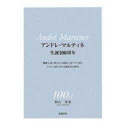 アンドレ・マルティネ生誕100周年―機能主義の視点から能格言語バスク語とフランス語における能格的可能性 [単行本]