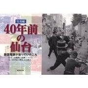 40年前の仙台-写真帖 路面電車が走っていたころ [単行本]