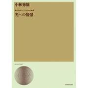 小林秀雄 光への憧憬(混声合唱とピアノのための) [単行本]