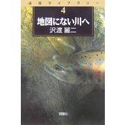 地図にない川へ(渓流ライブラリー〈第4巻〉) [単行本]