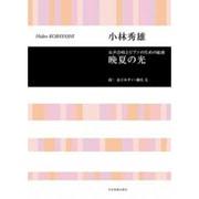 女声合唱とピアノのための組曲 晩夏の光/小林秀雄  金子みす [単行本]