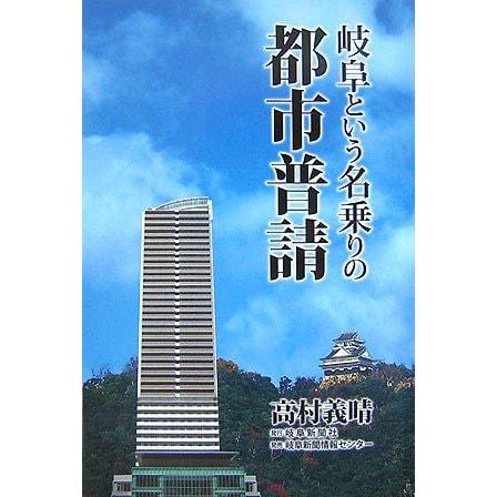 岐阜という名乗りの都市普請 [単行本]