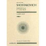 ショスタコービッチ交響曲第4番 [単行本]