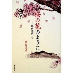 桜の花のように―難病に伏して [単行本]