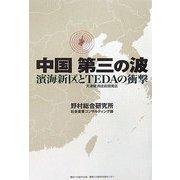 中国第三の波―濱海新区とTEDAの衝撃 [単行本]