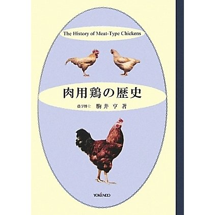 肉用鶏の歴史 [単行本]