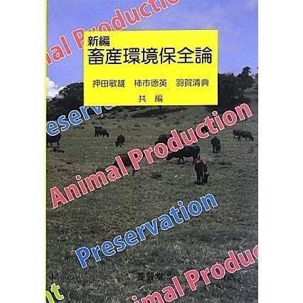 畜産環境保全論 新編 [単行本]
