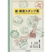 新・風景スタンプ集―関東・甲信越 [図鑑]
