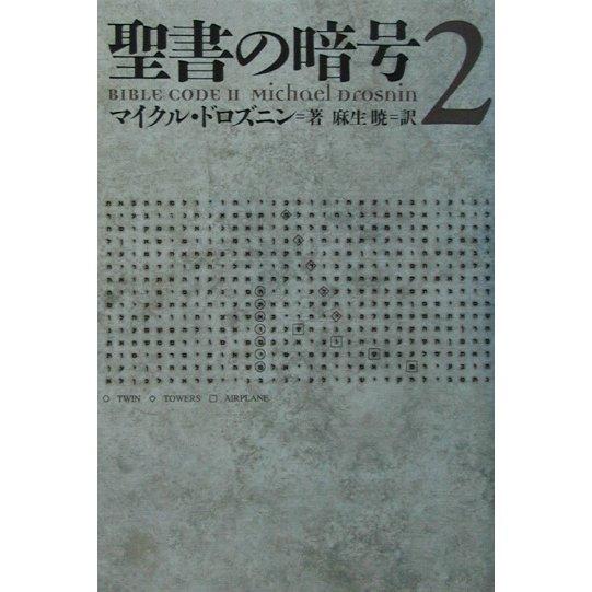聖書の暗号〈2〉 [単行本]
