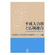 平成大合併と広域連合―長野県広域行政の実証分析 [単行本]