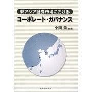 東アジア証券市場におけるコーポレート・ガバナンス [単行本]
