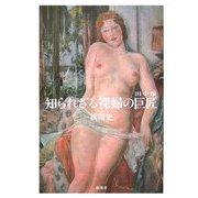 知られざる裸婦の巨匠 田中保 [単行本]