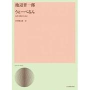 池辺晋一郎  うぇーべるん(女声合唱のために) [単行本]