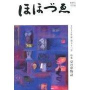 ほほづゑ 第73号(2012・夏)-財界人文芸誌 季刊 [単行本]