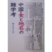 中国・食と地名の雑学考(現代アジア叢書) [全集叢書]