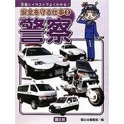 安全を守る仕事〈2〉警察―写真とイラストでよくわかる! [全集叢書]