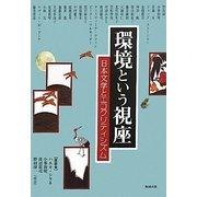 環境という視座―日本文学とエコクリティシズム(アジア遊学) [全集叢書]