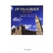 イギリスの行政改革―「現代化」する公務 [単行本]