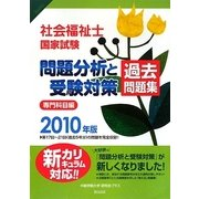 社会福祉士国家試験 問題分析と受験対策 過去問題集―専門科目編〈2010年版〉 [単行本]