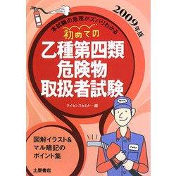 初めての乙種第四類危険物取扱者試験〈2009年版〉 [単行本]