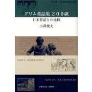 グリム童話集二〇〇歳-日本昔話との比較 [単行本]