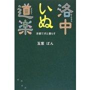洛中いぬ道楽―京都で犬と暮らす [単行本]