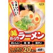 麺 おうちラーメン [単行本]