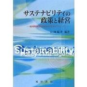 サステナビリティの政策と経営―低炭素循環型社会をめぐる日本とスウェーデン [単行本]