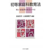 初等家庭科教育法―新しい家庭科の授業をつくる [単行本]