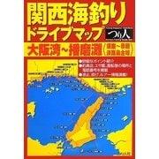 関西海釣りドライブマップ 大阪湾~播磨灘(須磨~赤穂&淡路島全域) [単行本]