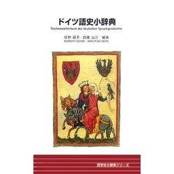ドイツ語史小辞典(同学社小辞典シリーズ) [事典辞典]
