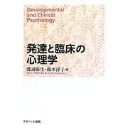 発達と臨床の心理学 [単行本]