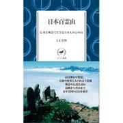 日本百霊山―伝承と神話でたどる日本人の心の山(ヤマケイ新書) [新書]