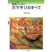 昆虫ハンターカマキリのすべて フィールド版 [単行本]