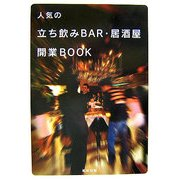 人気の立ち飲みBAR・居酒屋 開業BOOK [単行本]