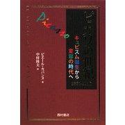 ピカソの世紀―キュビスム誕生から変容の時代へ 1881-1937 [単行本]