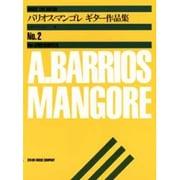バリオス・マンゴレ ギター作品集(2) [単行本]