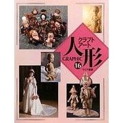 GRAPHICクラフトアート人形〈16〉 [単行本]