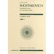 スコア ショスタコービッチ 交響曲第9番 [単行本]