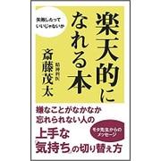 楽天的になれる本 [新書]