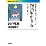 """物語を生きる―今は昔、昔は今(岩波現代文庫―""""物語と日本人の心""""コレクション〈2〉) [文庫]"""