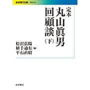 定本 丸山眞男回顧談〈下〉(岩波現代文庫) [文庫]
